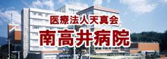 南高井病院